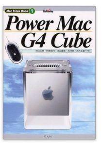 power mac g4 cube 210x300 - Miscellaneous Mac Facts