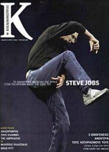 k katchimarini 216x300 - Apple Magazine Covers